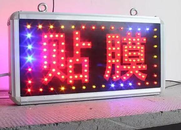 LED显示牌